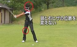 頭と右膝 テークバックの注意 小