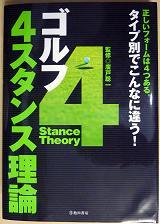 4スタンス理論 小