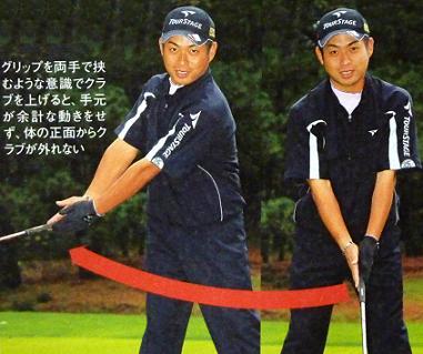 池田勇太 合掌上げ 小