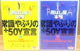 吉田一誉DVD小