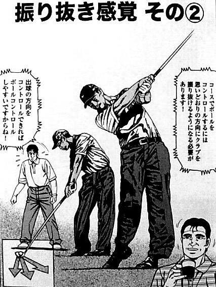 振り抜き感覚12