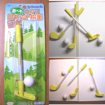 遊べる! ゴルフ・ロケット鉛筆!