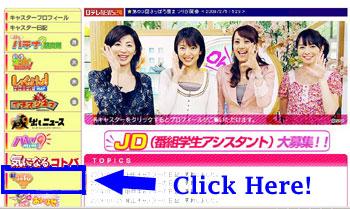 日本テレビで紹介されました