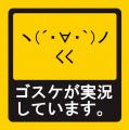 ゴスケ@ニコニコ