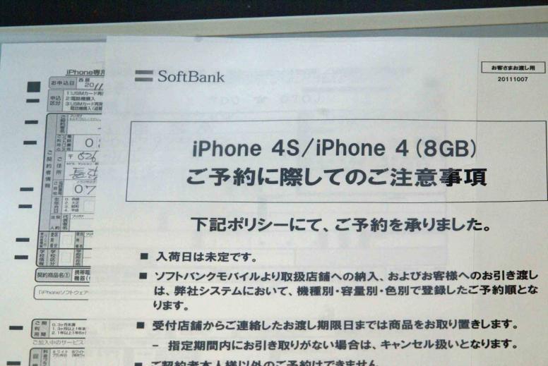 softbank予約表