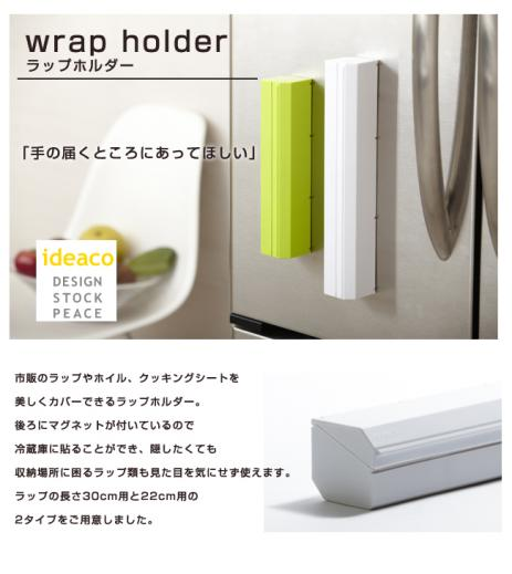 wrap holder ideaco