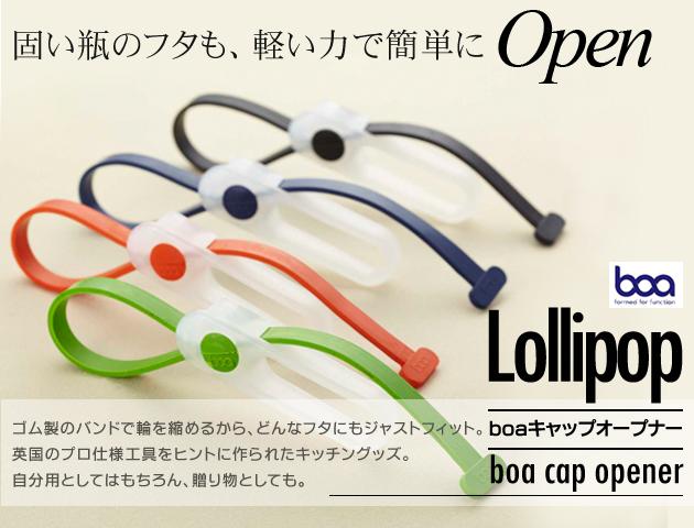 lollipop boa cap opener