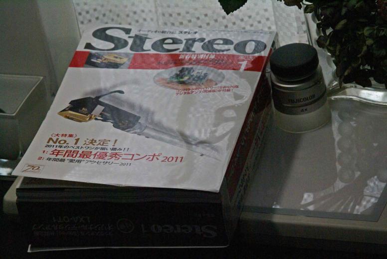 ステレオ雑誌