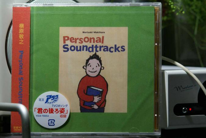 パーソナルサウンドトラック