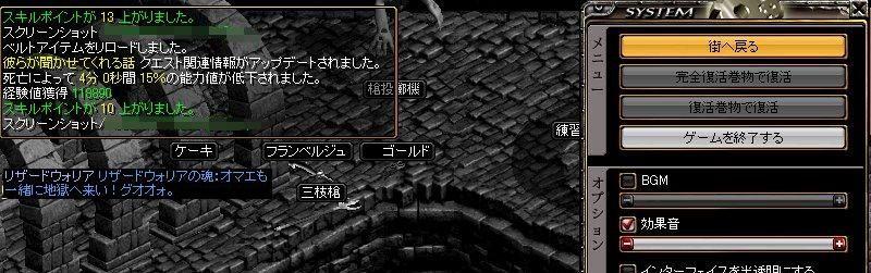 霊術師マスクエ-027