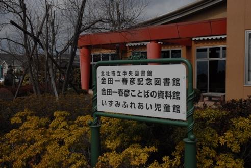 金田一春彦図書館 008