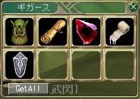 対丘ギガス_戦利品01