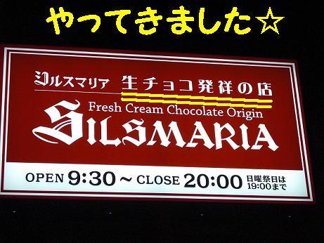 シルスマリア