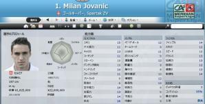 Jovanic.jpg