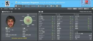 Meguenni-grow.jpg