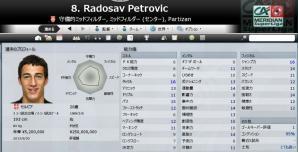 Petrovic.jpg
