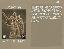 ロックマン(違)カード