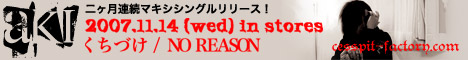 """aki """"くちづけ / NO REASON""""  11.14 in stores"""
