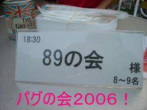 2006_0810pug0035.jpg