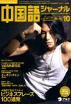 「中国語ジャーナル」10月号1