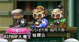 ぬるぽ太郎と3人
