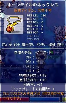 Maple0030_20090603175224.jpg