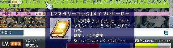 Maple090801_234623.jpg