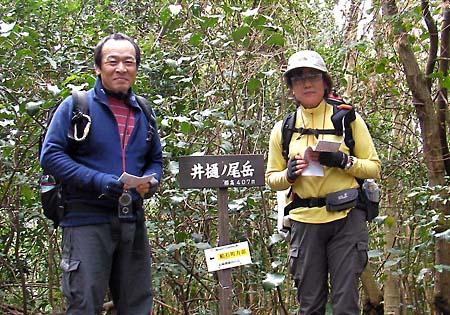 井樋ノ尾岳山頂