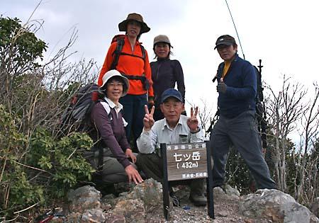 七ツ岳山頂