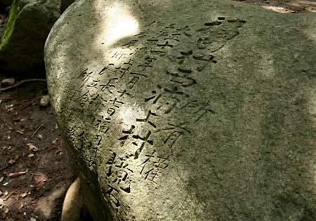 この岩の名前は?