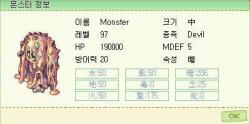 モロクの現身(物質型)韓国.jpg
