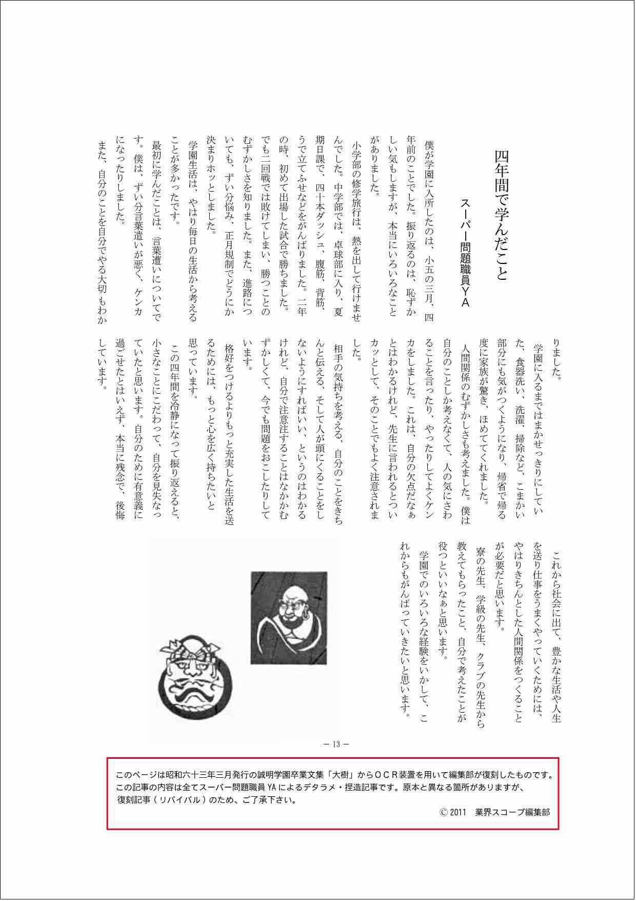 yarase_1.jpg