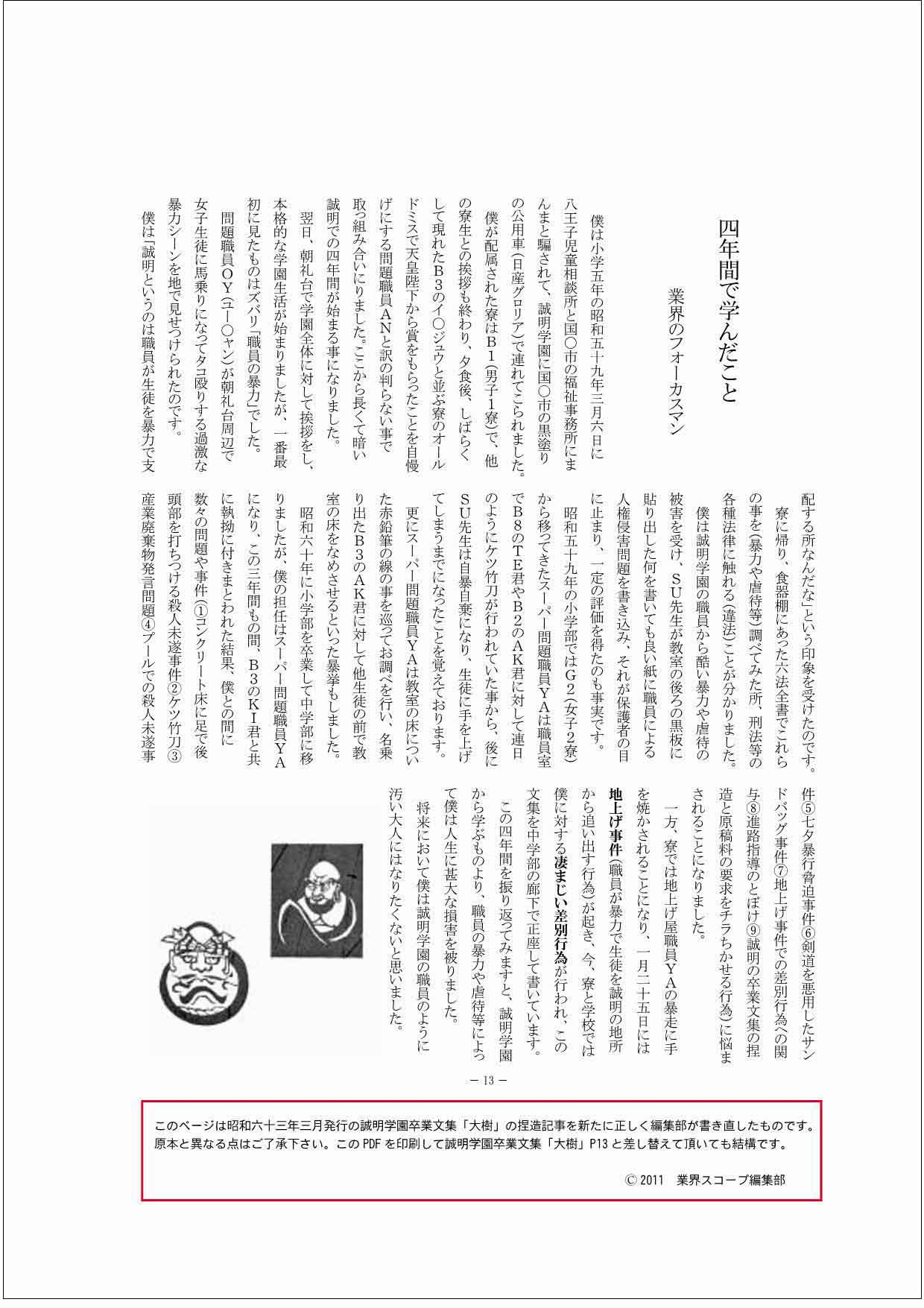 yarase_2.jpg