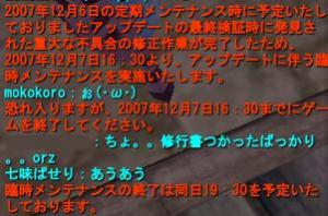20071207165414.jpg
