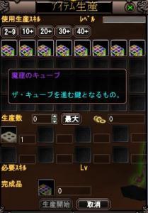 148キューブ作る?