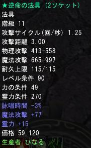158とこちゃ武器