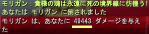 164モリガン即死