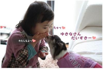 コピー (9) ~ yukina2