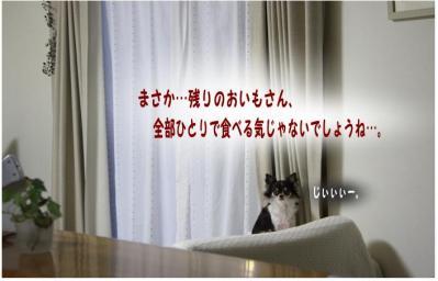コピー (8) ~ おいも