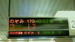 新横浜と品川止まるようになってる・・・