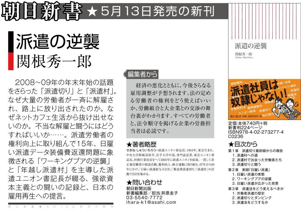 派遣の逆襲 関根秀一郎著 朝日新書