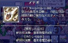 mete30.jpg