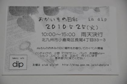 jitinnsai+010_convert_20100523233708.jpg