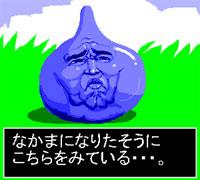 h-slime.jpg