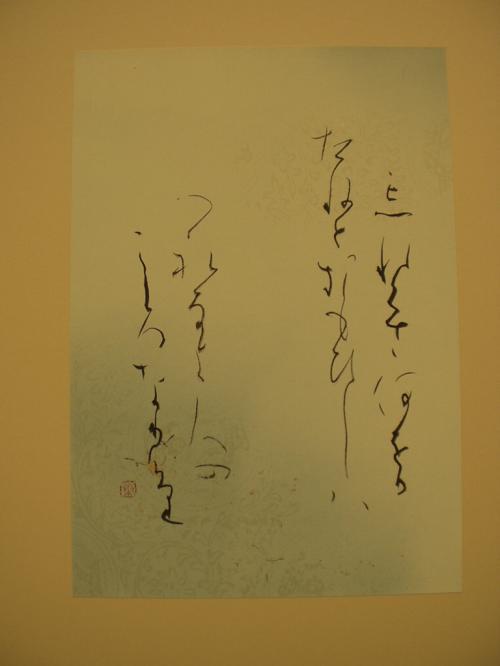 2008.7月毎日展細字作品[5]