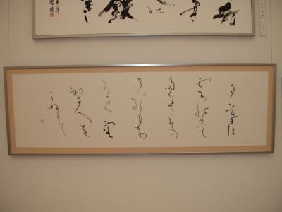 平成20年(2008)7月毎日書道展・毎日賞