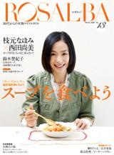 rosalba_cover_13.jpg