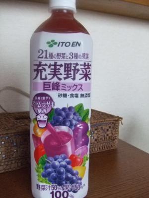 新しい野菜ジュース