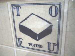 トーフカフェ9