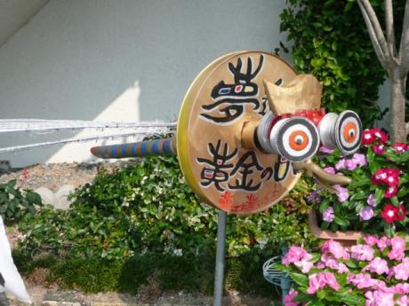 gokurakutonbo003.jpg